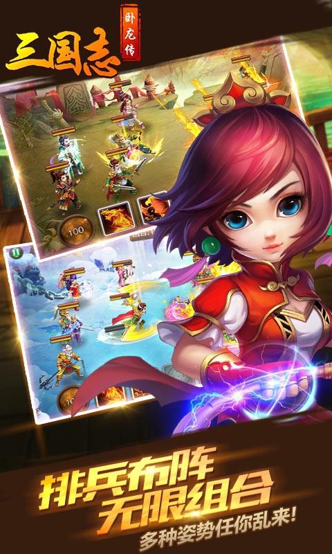 三国志·卧龙传游戏截图3