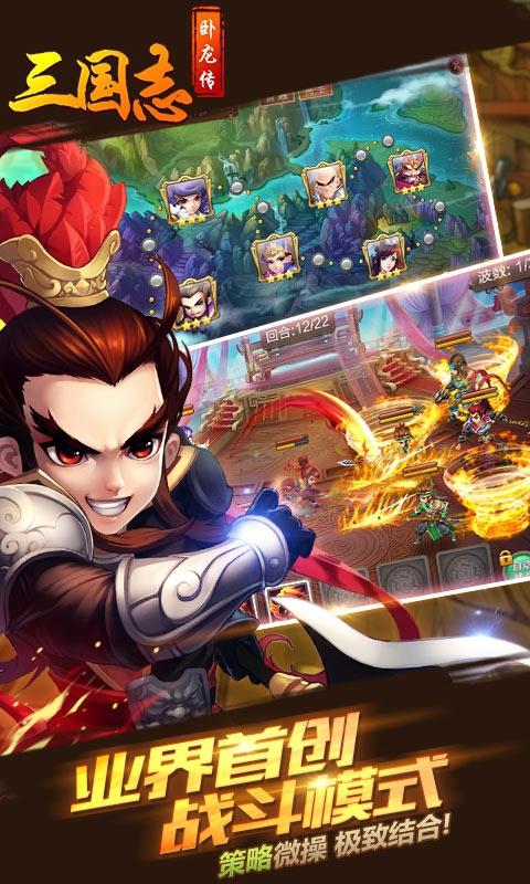 三国志·卧龙传游戏截图4