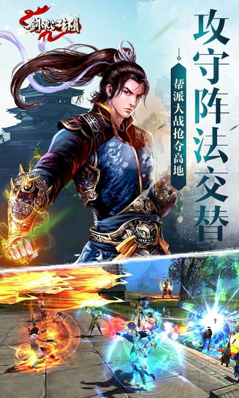 剑侠江湖游戏截图2