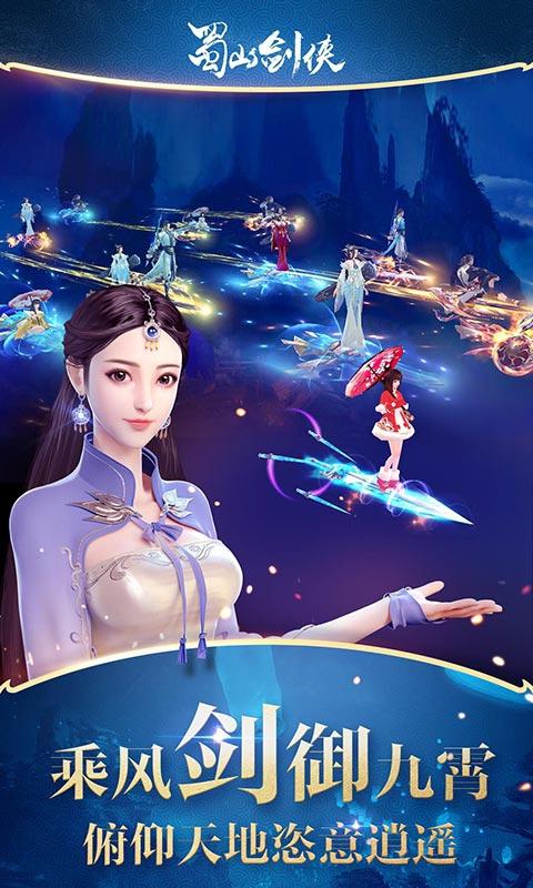 蜀山剑侠游戏截图2