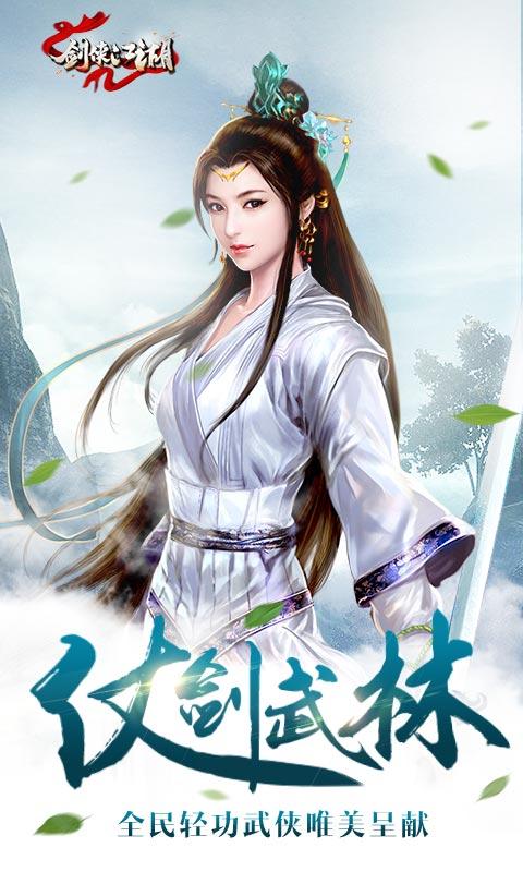 剑侠江湖游戏截图1