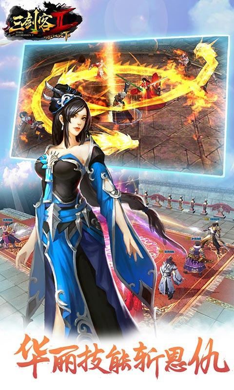 三剑客2游戏截图2