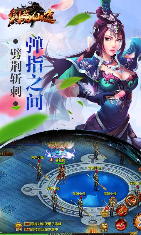 剑荡仙途游戏截图2