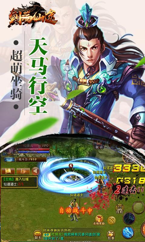 剑荡仙途游戏截图4