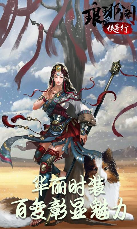 琅琊阁:群侠传游戏截图2