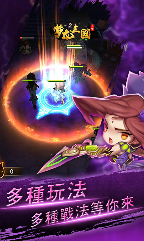 梦龙三国游戏截图3