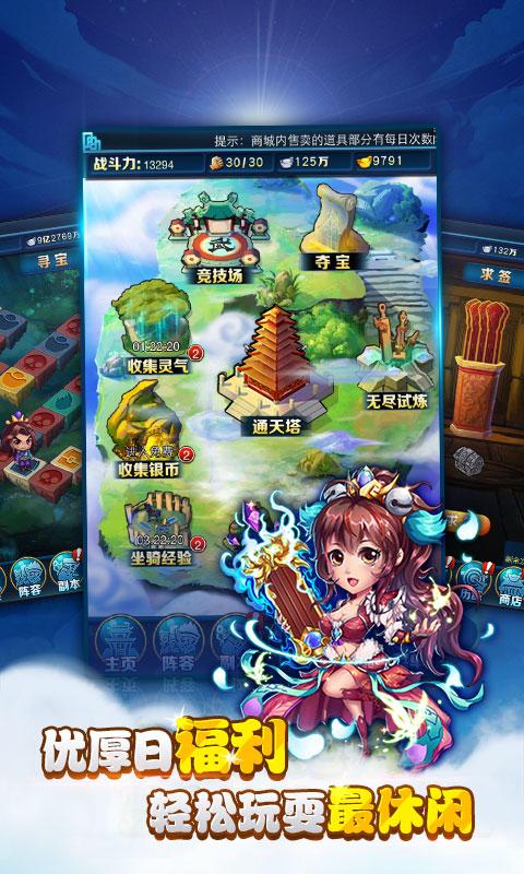 梦幻东游记游戏截图3