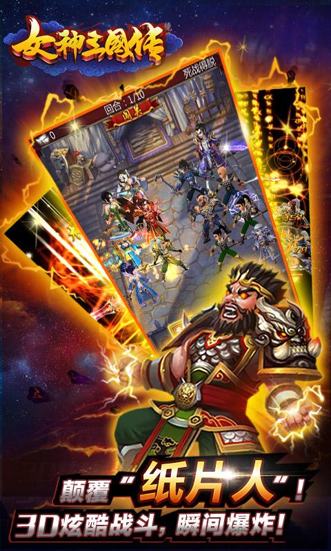 女神三国传游戏截图2