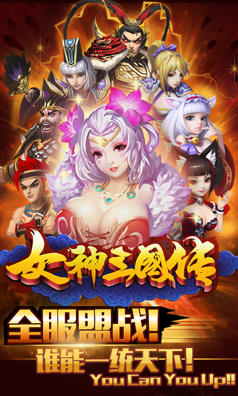 女神三国传游戏截图1