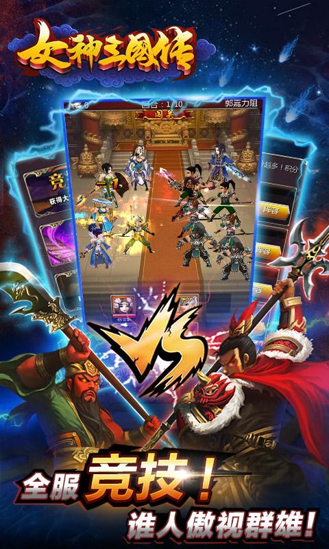 女神三国传游戏截图4