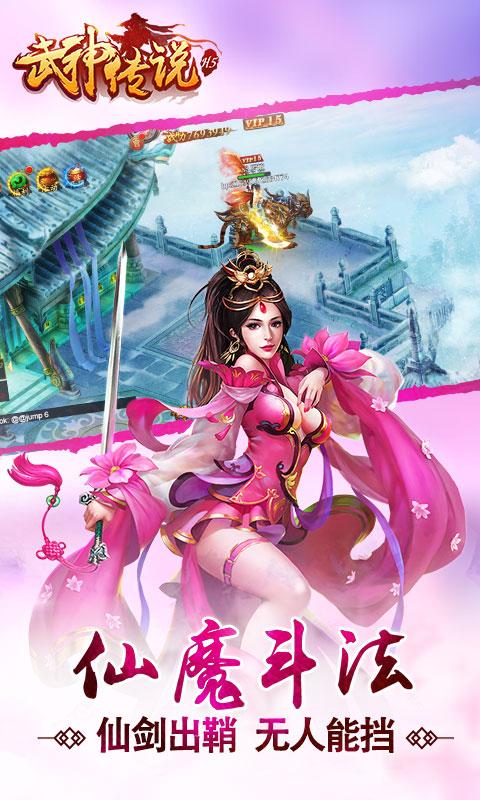 武神传说游戏截图3
