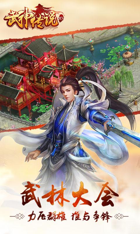 武神传说游戏截图2