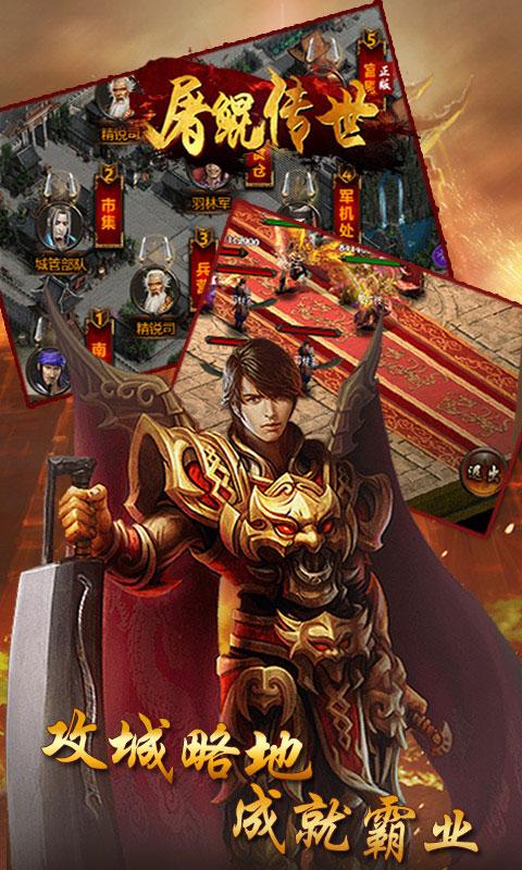 屠鲲传世游戏截图2