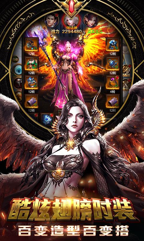 永恒天使游戏截图3
