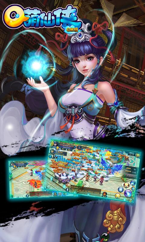 Q萌仙侠GM版游戏截图2