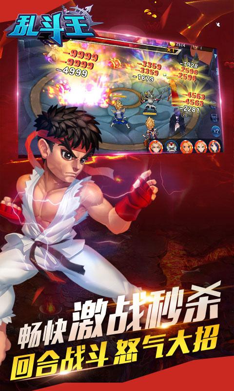 乱斗王游戏截图3