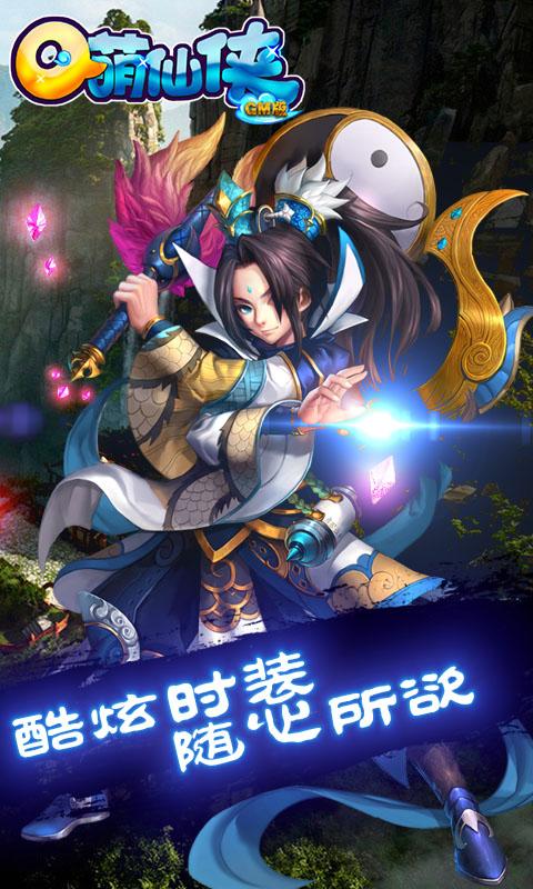 Q萌仙侠GM版游戏截图3