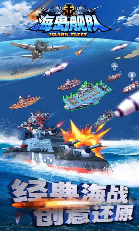 海岛舰队游戏截图1