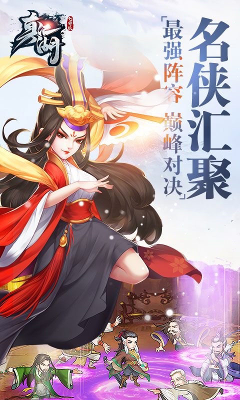 真江湖飞升版游戏截图2