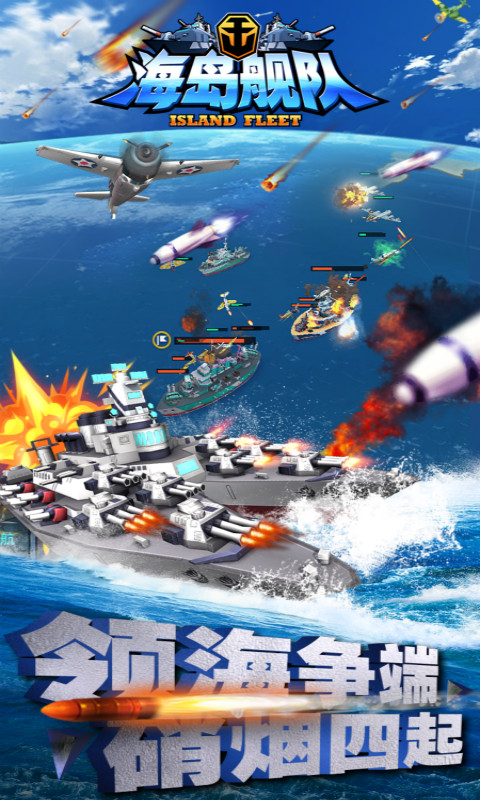 海岛舰队游戏截图2
