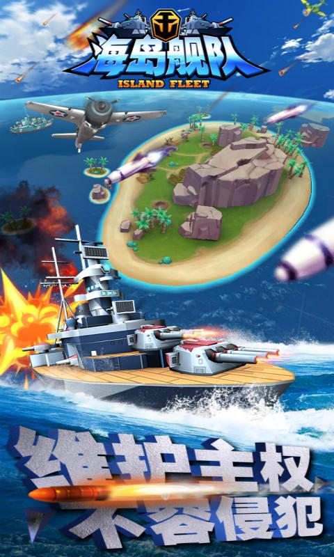 海岛舰队游戏截图4