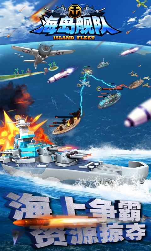 海岛舰队游戏截图3