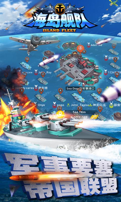 海岛舰队游戏截图5