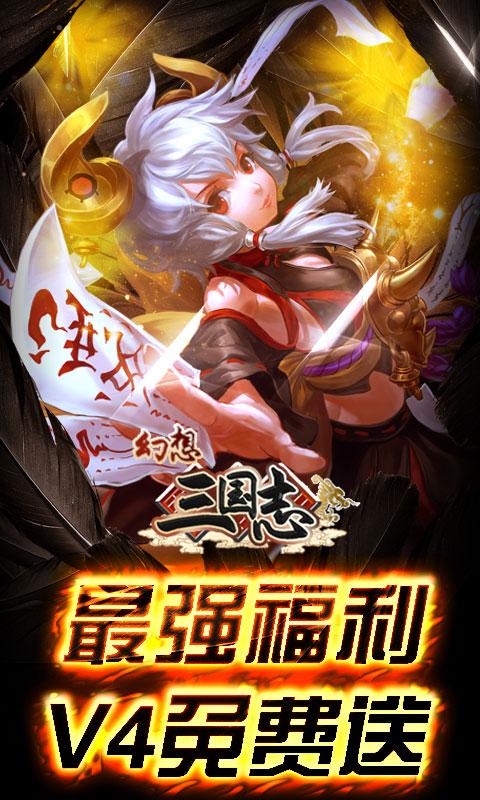 幻想三国志游戏截图2