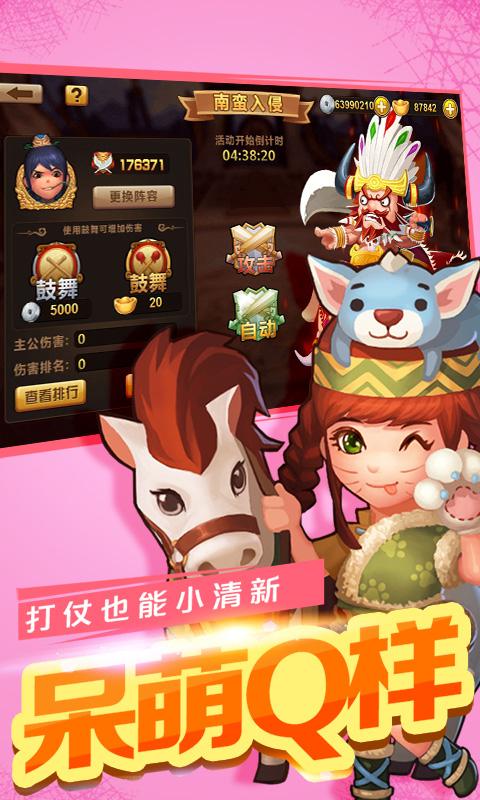 Q萌三国游戏截图3