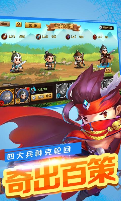 Q萌三国游戏截图2