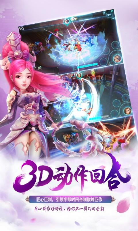 梦幻霸王游戏截图1