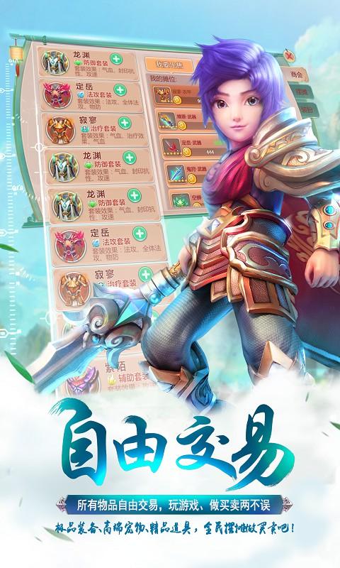 梦幻霸王游戏截图3