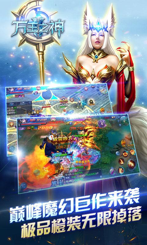万王之神游戏截图1
