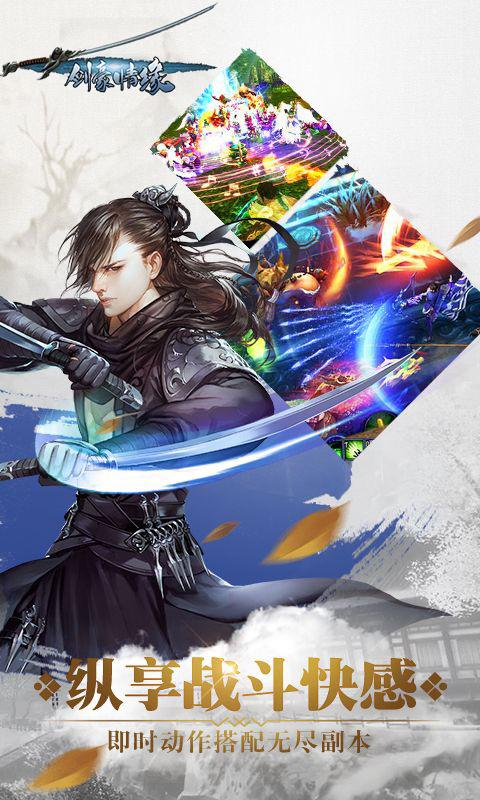 剑豪情缘游戏截图3