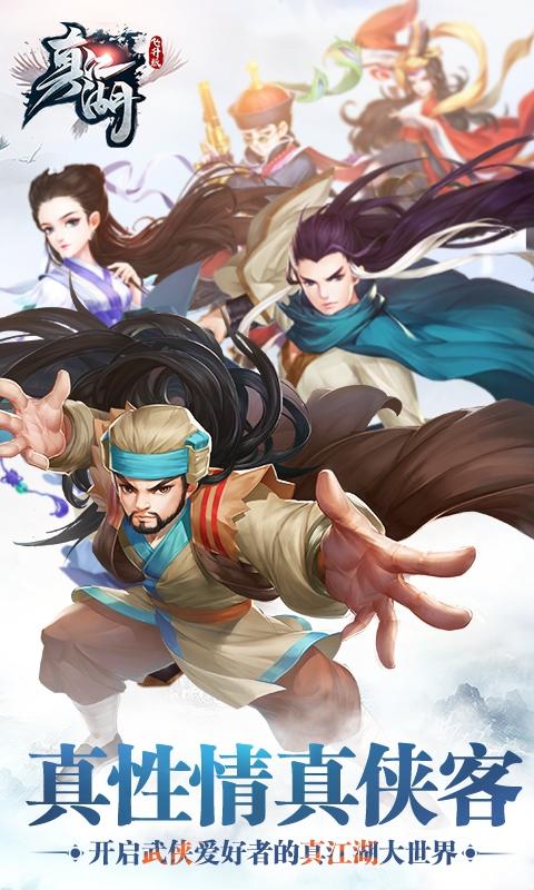 真江湖飞升版游戏截图1