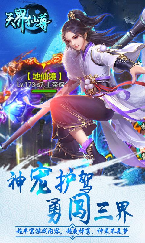 天界仙尊游戏截图1