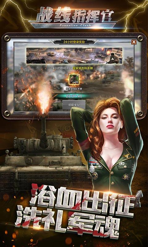 战线指挥官游戏截图3