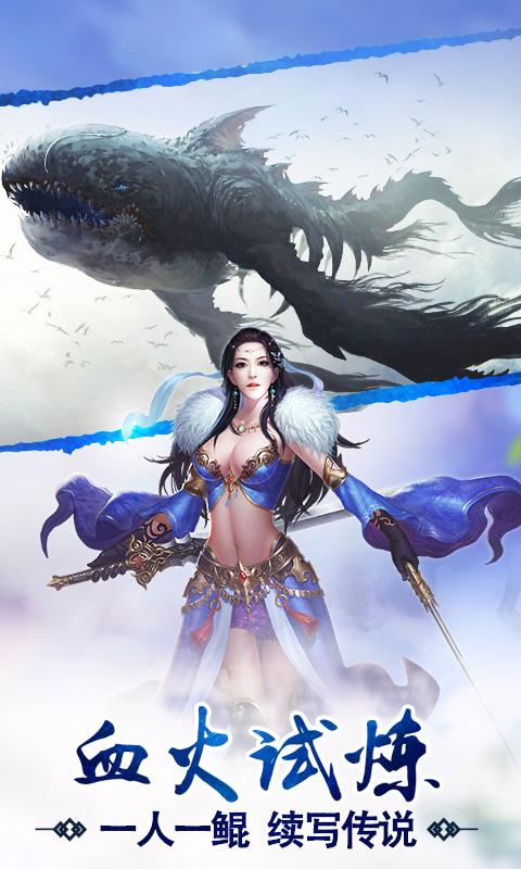 屠鲲传说游戏截图3