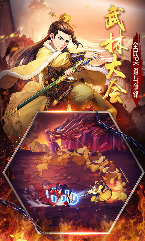 中华英雄游戏截图3