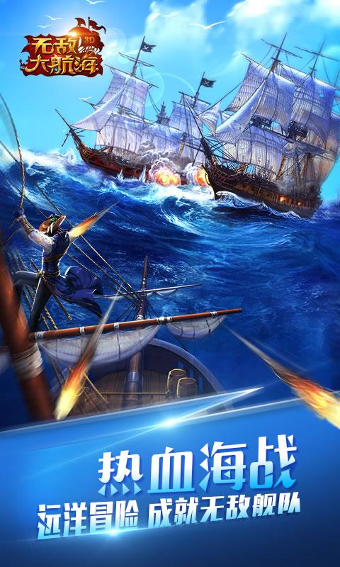 无敌大航海游戏截图1