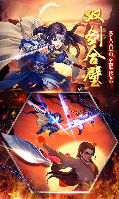 中华英雄游戏截图4