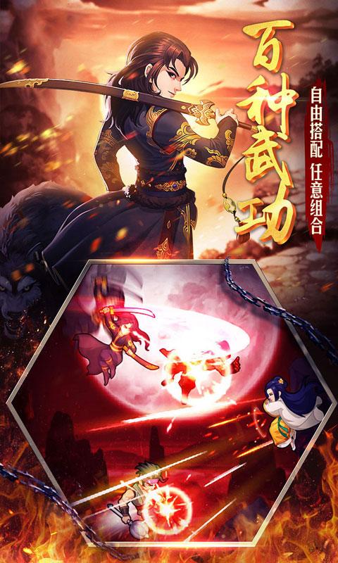 中华英雄游戏截图1