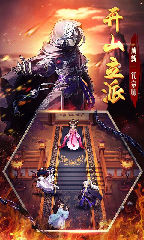 中华英雄游戏截图2