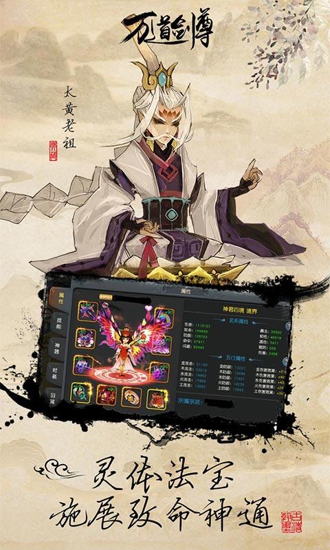 万道剑尊游戏截图4