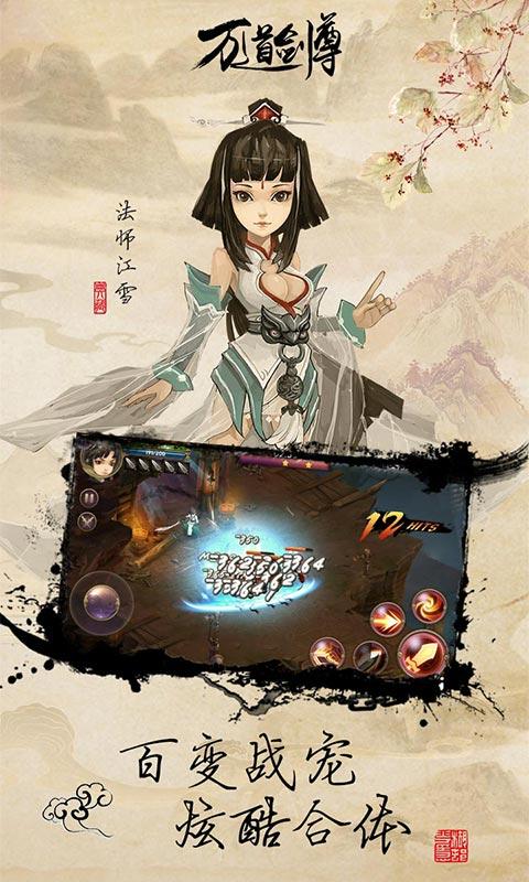 万道剑尊游戏截图1