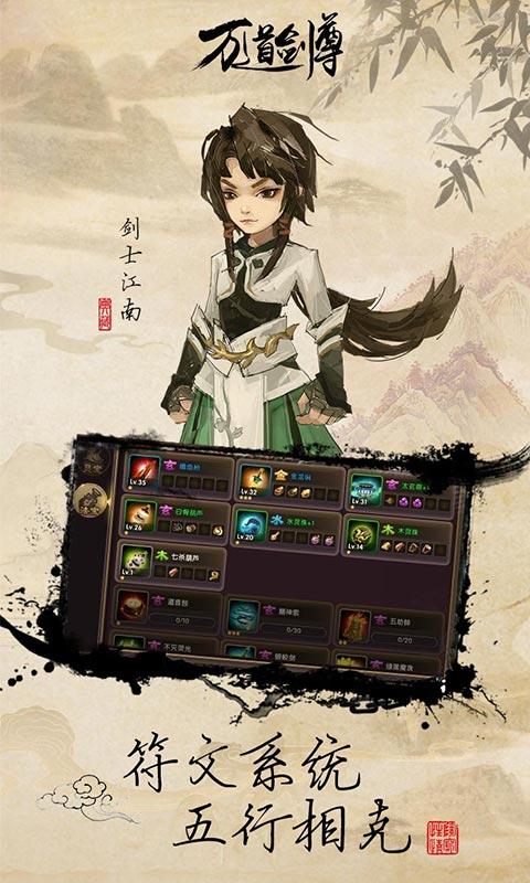 万道剑尊游戏截图2