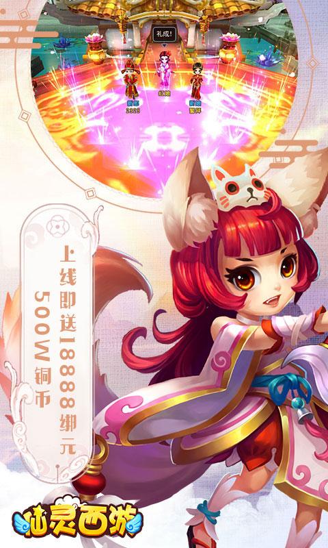 仙灵西游游戏截图3