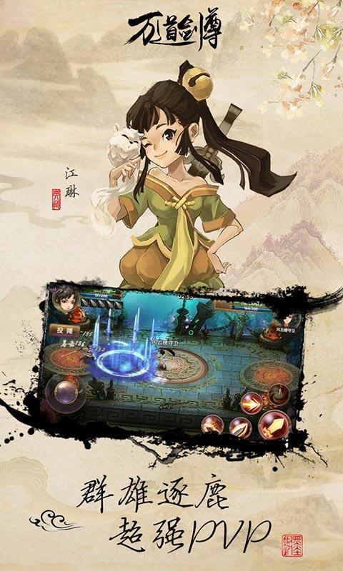 万道剑尊游戏截图3