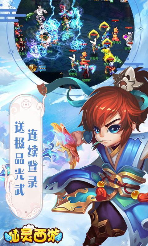仙灵西游游戏截图2