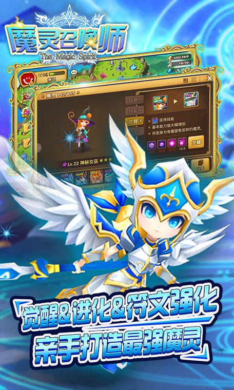 魔灵召唤师游戏截图1